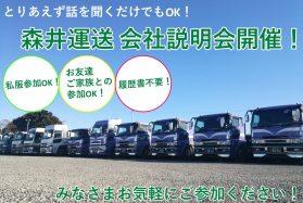8月21日、22日、23日会社説明会開催!松戸市、鎌ヶ谷市、柏市、江戸川区の方向けのトラックドライバー
