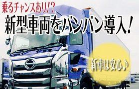 しっかり稼げる!経験がなくても正社員採用 30代トラックドライバー大募集!