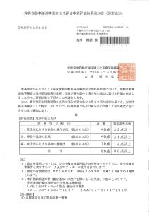Gマーク本社営業所_page-0002