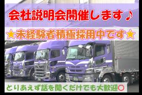 10月の会社説明会!松戸市、鎌ヶ谷市、柏市、江戸川区の方向けの正社員トラックドライバー