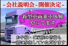 トラックドライバー大募集!個別相談会★ジョブカフェ★開催中!