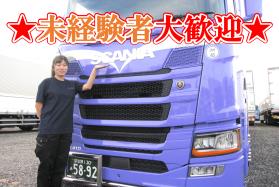 千葉県市川市4t中型トラック近距離ルート配送ドライバー(正社員)