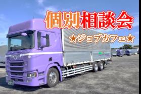 中型トラックドライバー大募集!個別相談会★ジョブカフェ★開催中!