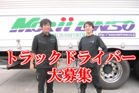 事業拡大のため増員の千葉県市川市4t中型トラックドライバー(運転手)