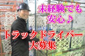 カゴ台車積みで人気!千葉県市川市4t中型トラック地場ルートドライバー(運転手/正社員)