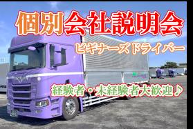 千葉県市川市トラックドライバー個別説明会