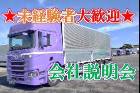 会社説明会開催!在職中・未経験OK!正社員中型トラックドライバー(運転手)