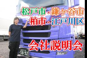 会社説明会!松戸市、鎌ヶ谷市、柏市、江戸川区の方向けの中型トラックドライバー(運転手)