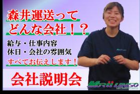 事業拡大のため増員の千葉県市川市中型トラックドライバー(運転手)会社説明会